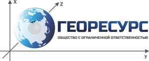 Логотип-ГЕОРЕСУРС-без-фона